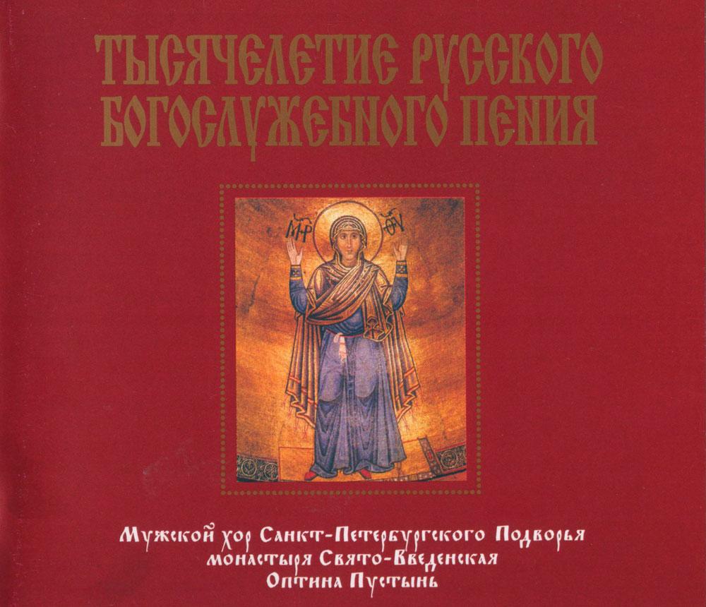 Optina Pustyn male choir. THE MILLENIUM OF RUSSIAN CHURCH SINGING