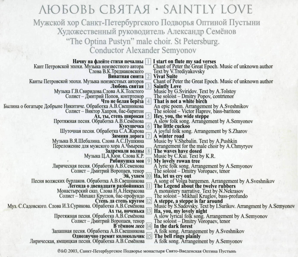 Optina Pustyn male choir. SAINTLY LOVE