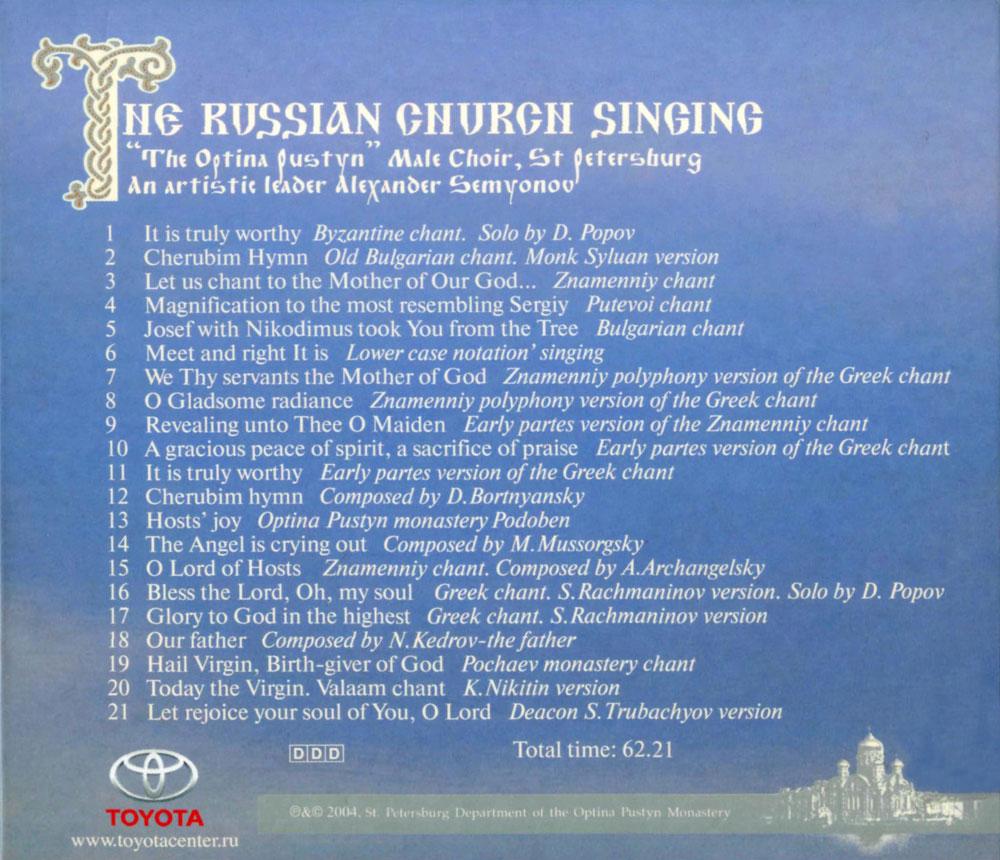 Optina Pustyn male choir. THE RUSSIAN CHURCH SINGING