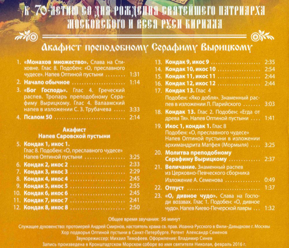Optina Pustyn male choir. THE HYMNS TO SERAPHIM VYRITSKY