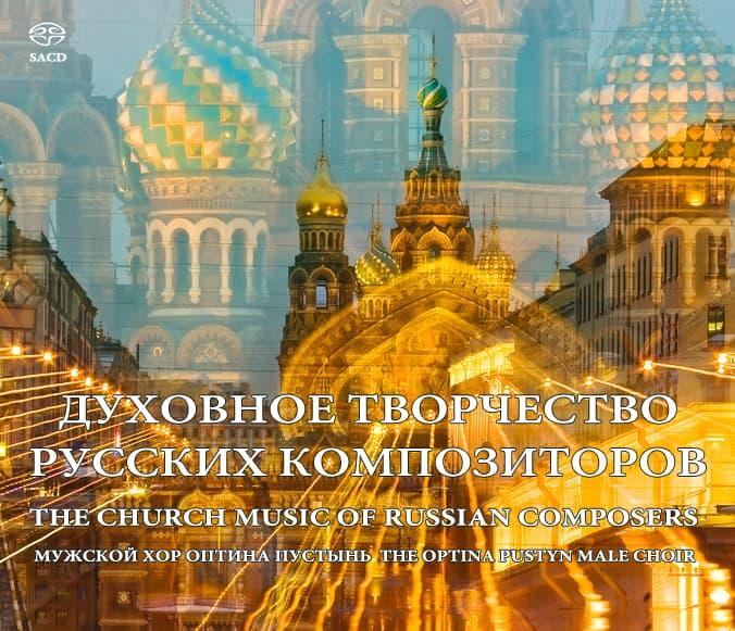 Optina Pustyn male choir. THE CHURCH MUSIC OF RUSSIAN COMPOSERS
