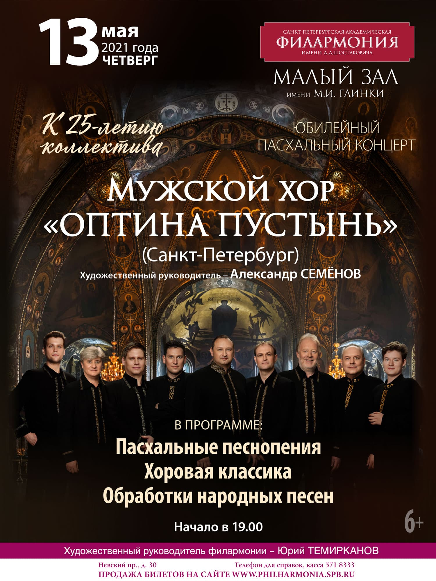 Optina Pustyn male choir. Saint-Petersburg Philharmonia